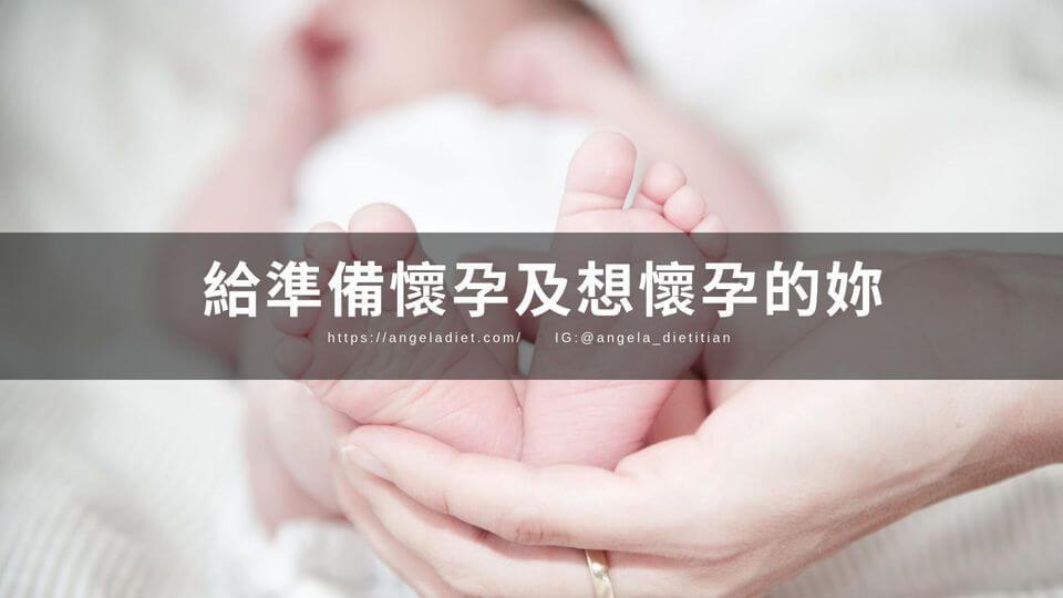 給想懷孕的你-生命最初1000天