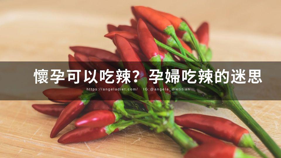 懷孕可以吃辣嗎?懷孕吃辣的迷思