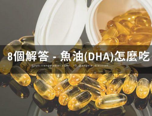 懷孕魚油(DHA)怎麼吃?常見8個問題告訴妳