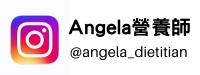 Angela營養師的instagram