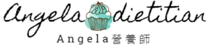 Angela營養師-喜歡珍珠奶茶的營養師 Logo