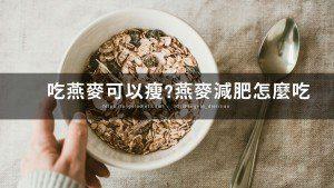 燕麥減肥怎麼吃