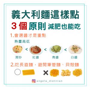 義大利麵減肥吃的原則