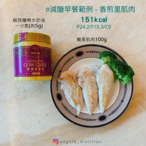低醣飲食香煎雞里肌肉