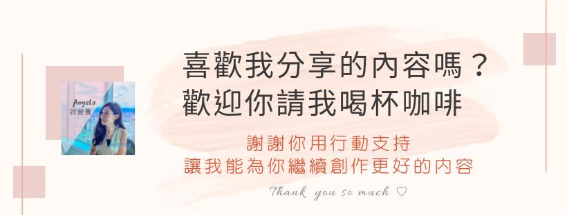謝謝你的小額支持