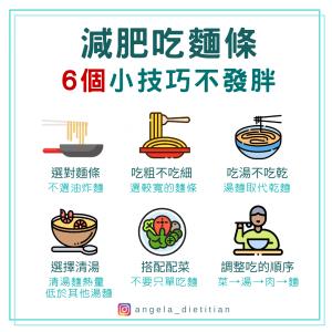減肥吃麵的6個技巧不怕胖