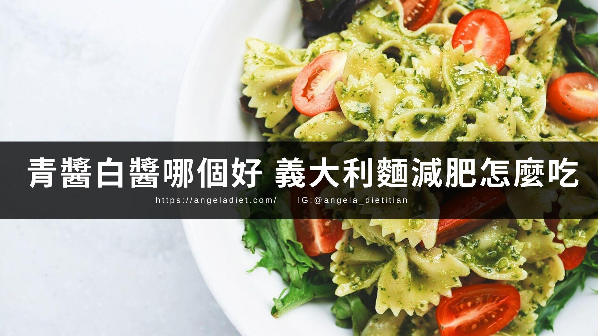 義大利麵減肥怎麼吃