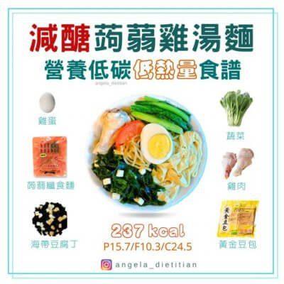 減醣版蒟蒻雞湯麵食譜
