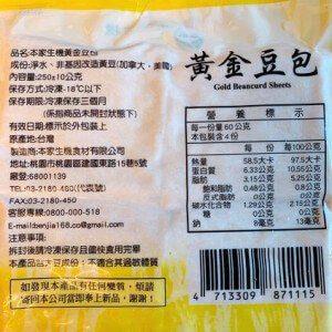 黃金豆包豆皮營養標示
