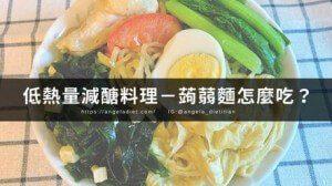減醣料理,蒟蒻麵怎麼吃?低熱量高蛋白-蒟蒻雞湯麵食譜