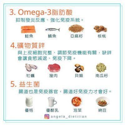 增加免疫食物