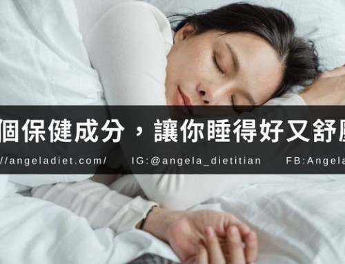常常失眠睡不著?5個睡眠保健成分,讓你睡得好又舒壓