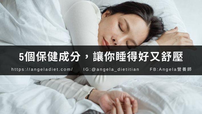睡不著失眠睡眠又紓壓食物成分