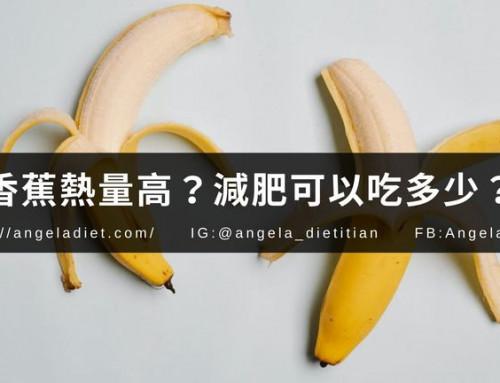 香蕉熱量高?減肥一日可以吃多少?黃綠香蕉大哉問