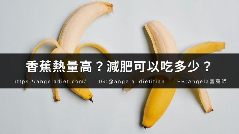 香蕉熱量高 減肥一天可以吃多少