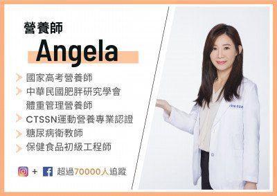 angela營養師