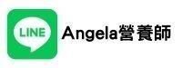 angela營養師 line官方帳號