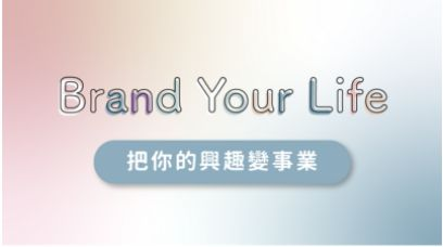 brand your life課程