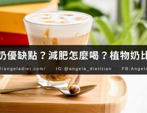燕麥奶的優點缺點?減肥怎麼喝?植物奶牛奶比一比
