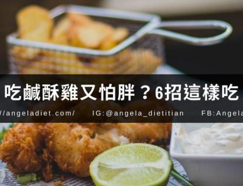 減肥吃鹹酥雞又怕胖?6招這樣吃