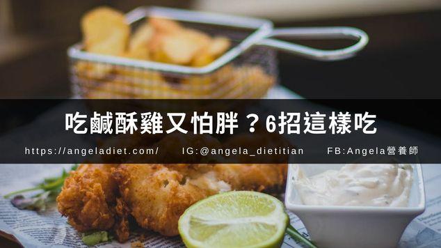 減肥吃鹹酥雞又怕胖 6招這樣吃