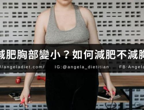 減肥胸部變小?5招如何減肥不減胸