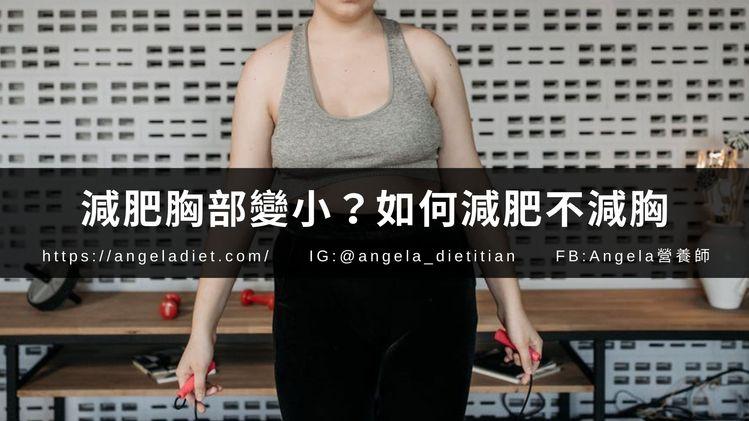 減肥胸部變小?如何減肥不減胸