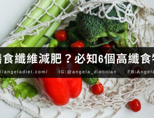 一日三份蔬菜不夠?減肥膳食纖維要吃多少?6大想瘦必知的高纖維食物