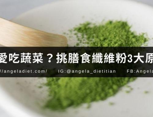 不愛吃蔬菜?吃膳食纖維還是便祕?挑膳食纖維粉3大原則